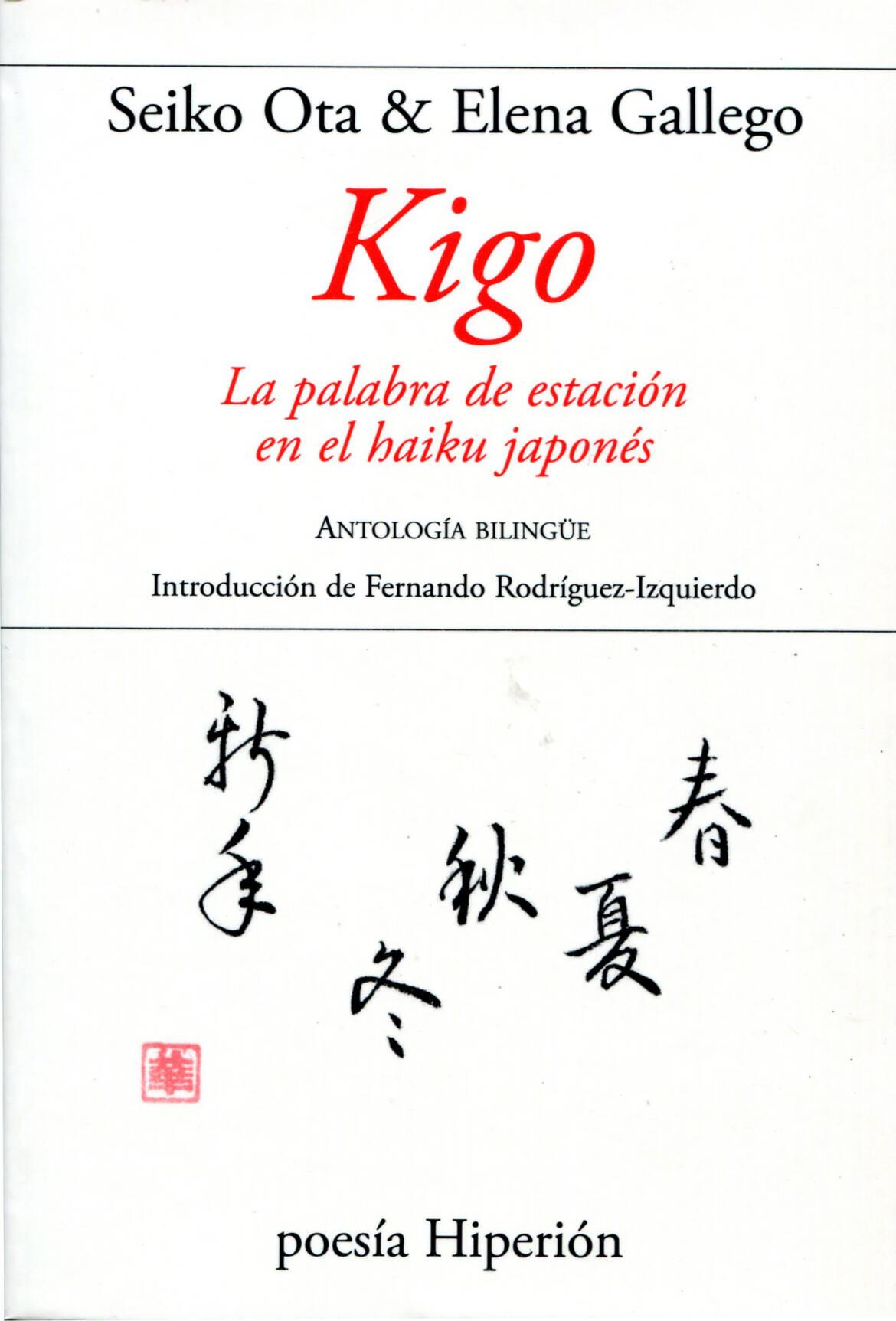 643-ota_gallego-kigo.jpg